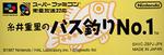 Itoi Shigesato no Bass Tsuri No. 1 series logo