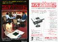 Nintendo computer othello brochure 2 05.jpg