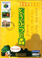 Doubutsu no Mori box.png