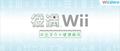 Yakuman Wii.png