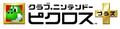 Club Nintendo Picross Plus logo.png