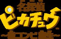 Detective Pikachu Birth logo.png
