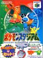 Pokémon Stadium (Japanese).jpg