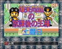 Bakushou Mondai no Houkago no Ousama title.png