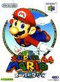 Super mario 64 boxart JP.jpg