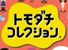 Tomodachi Collection series logo