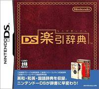 DS Rakubiki Jiten.jpg